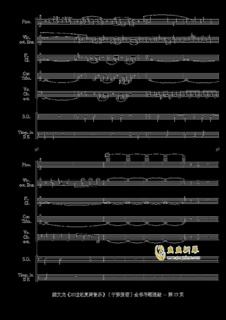 近代复调钢琴谱 第27页