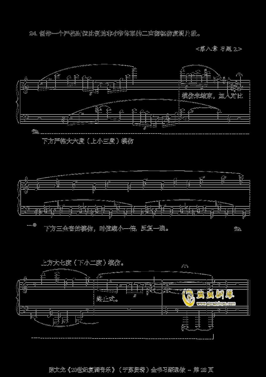 近代复调钢琴谱 第28页