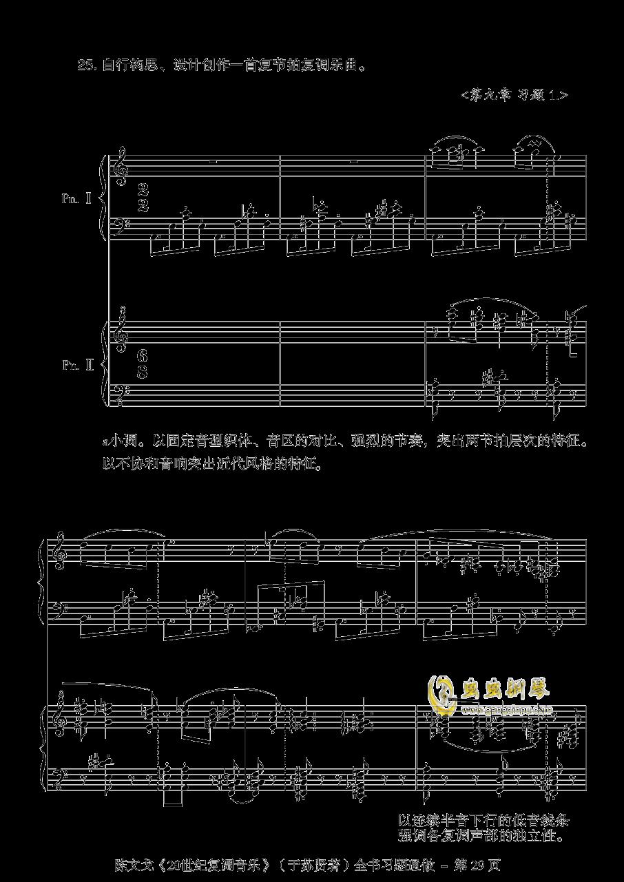 近代复调钢琴谱 第29页