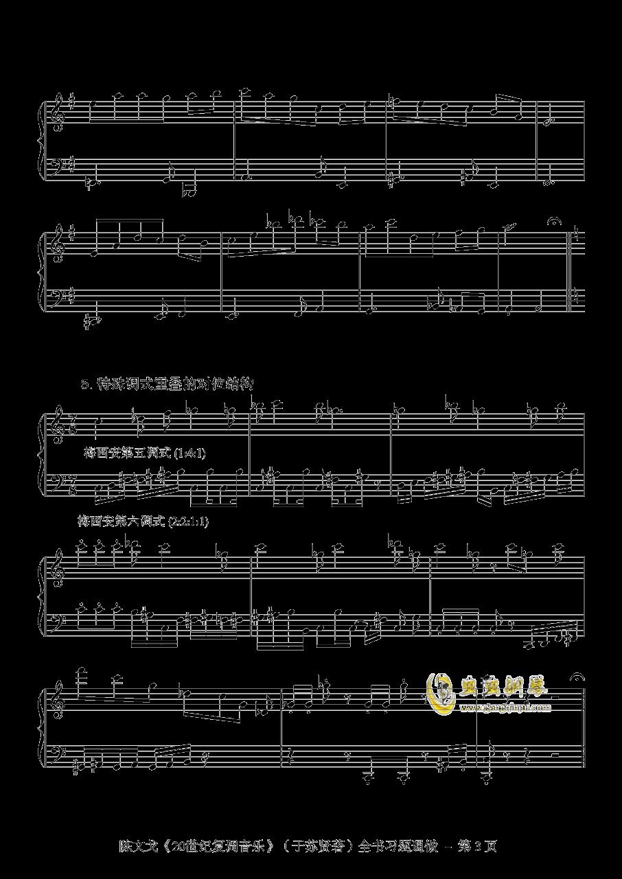 近代复调钢琴谱 第3页