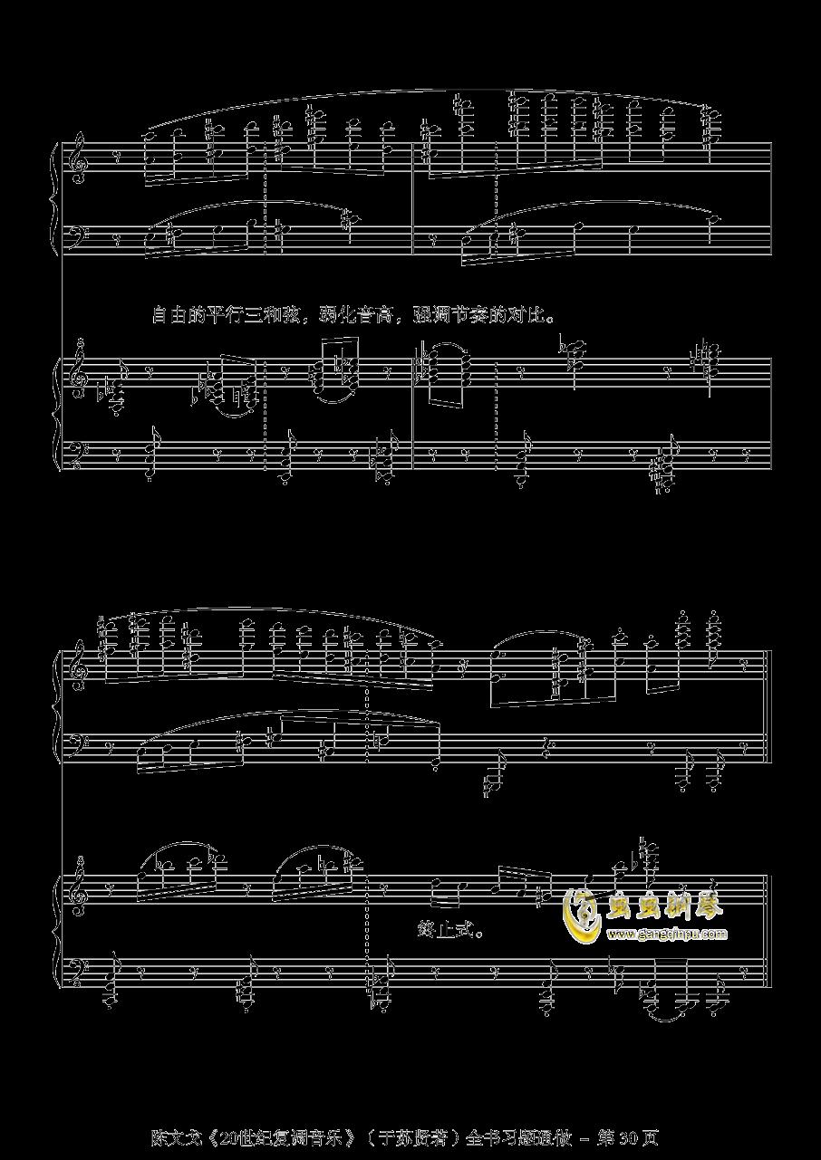 近代复调钢琴谱 第30页