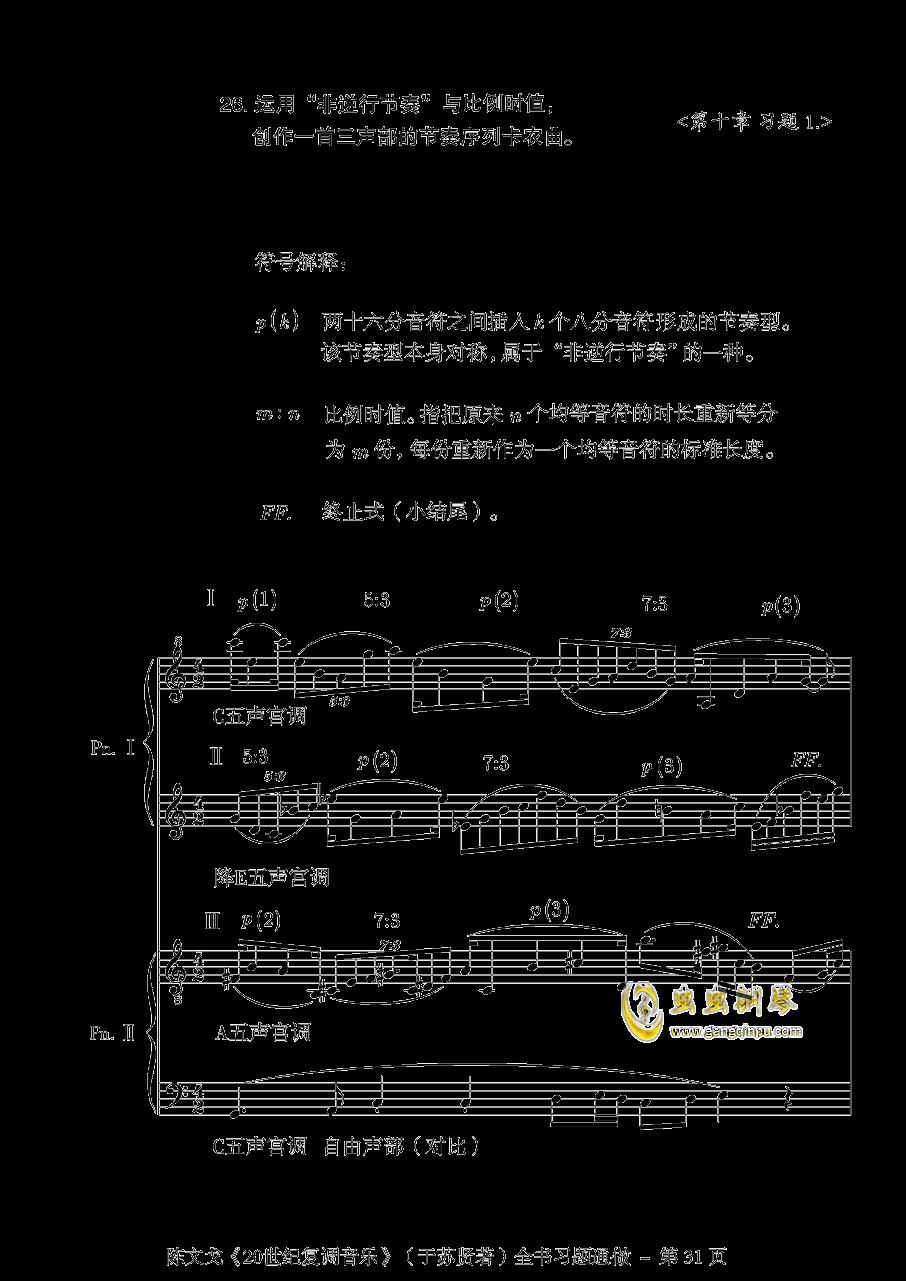 近代复调钢琴谱 第31页