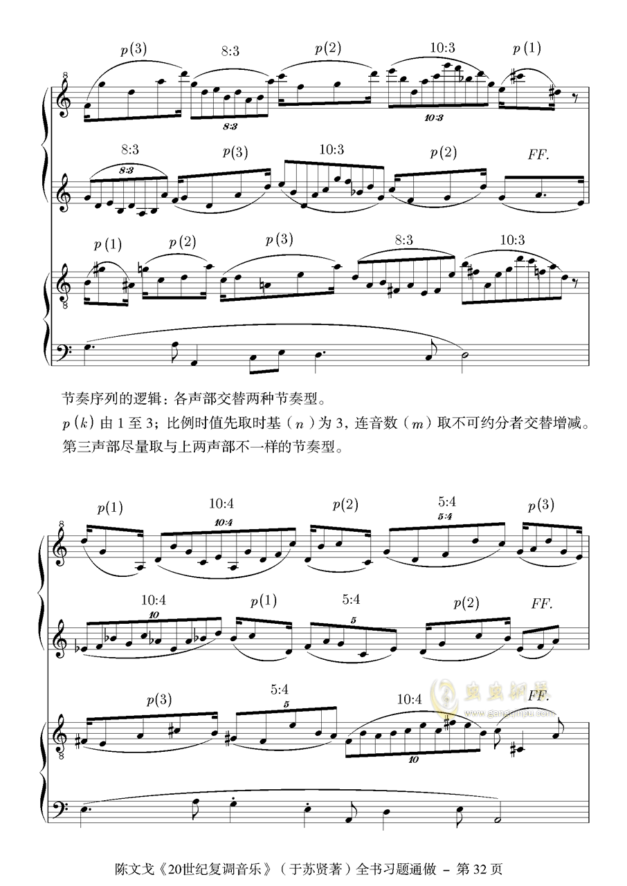 近代复调钢琴谱 第32页