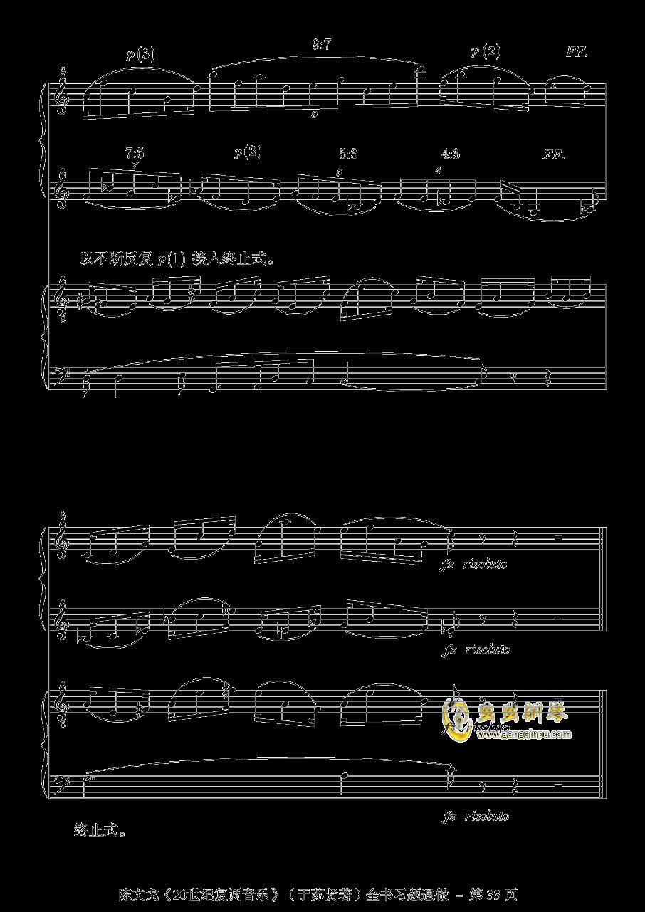 近代复调钢琴谱 第33页