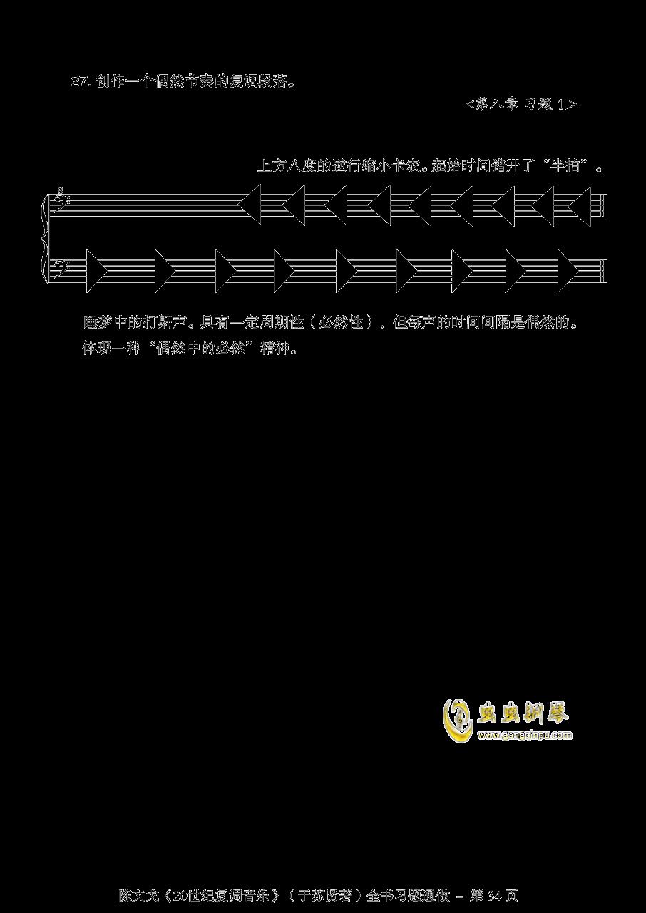 近代复调钢琴谱 第34页