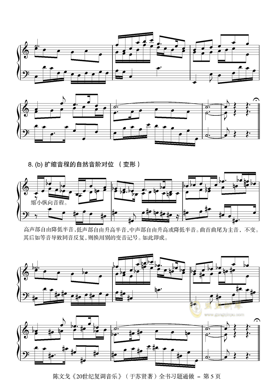 近代复调钢琴谱 第5页