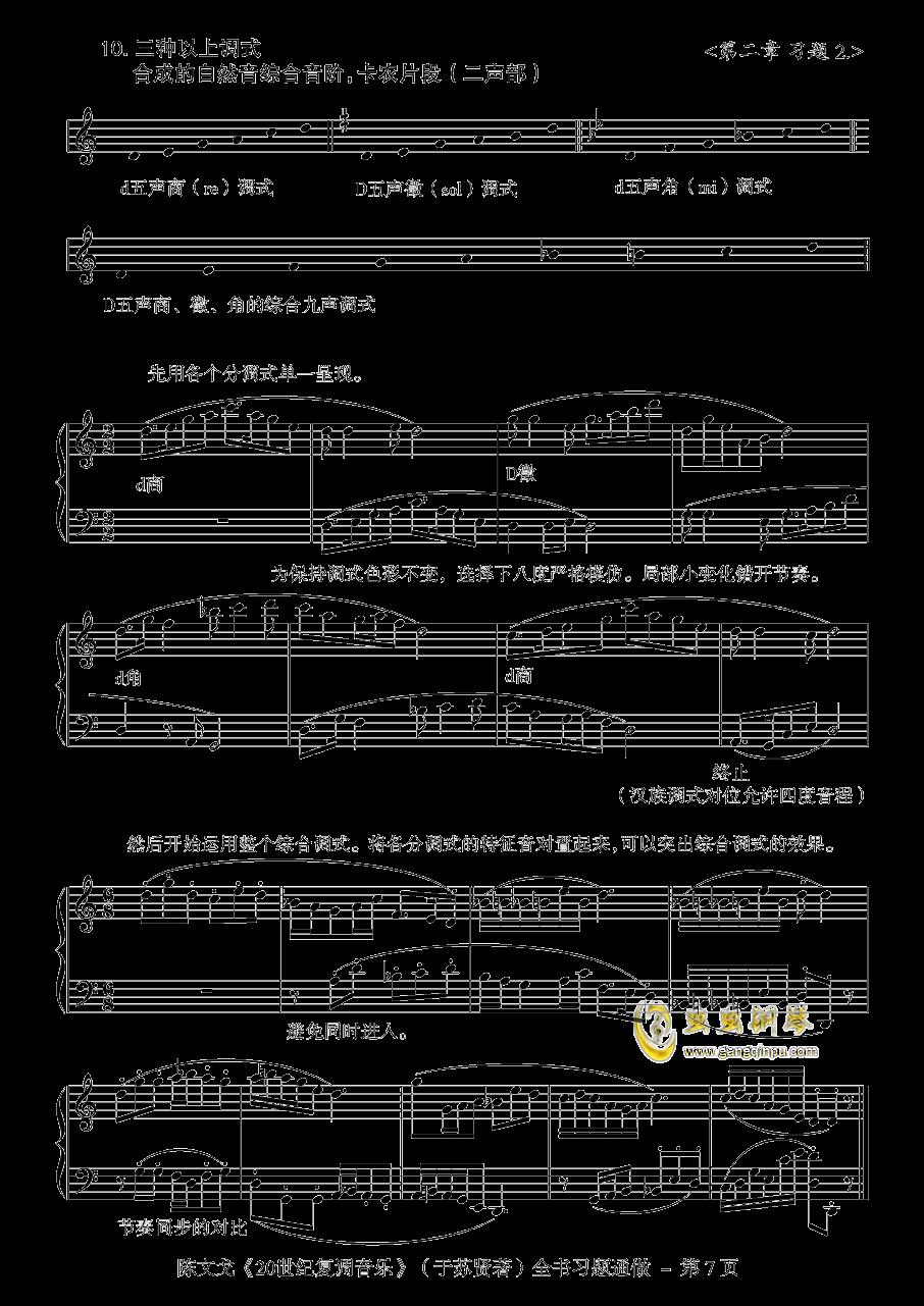 近代复调钢琴谱 第7页