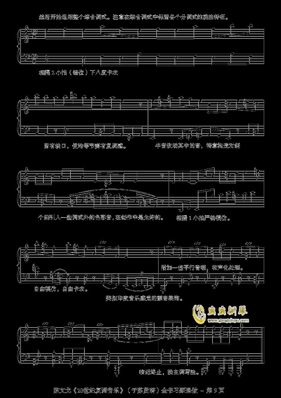 近代复调钢琴谱 第9页