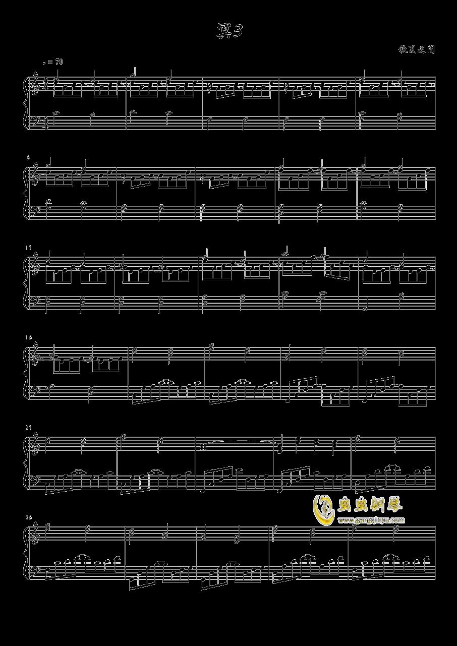 冥3钢琴谱 第1页