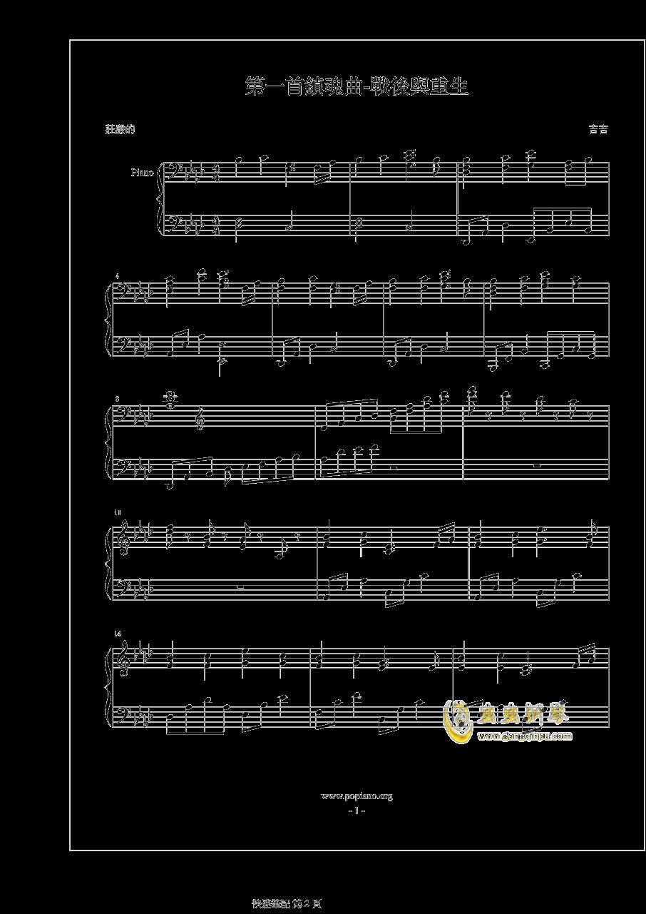 �疳崤c重生钢琴谱 第2页