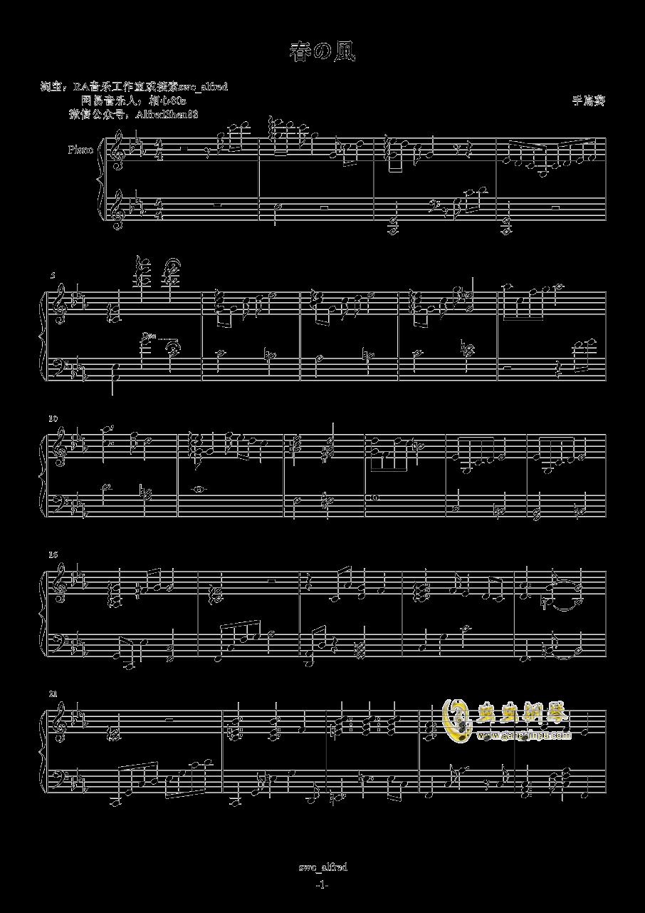 春の�L钢琴谱 第1页