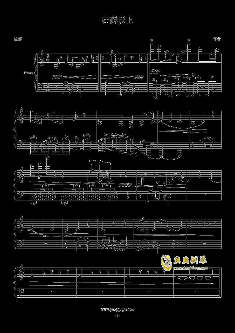 在废墟上钢琴谱 第1页