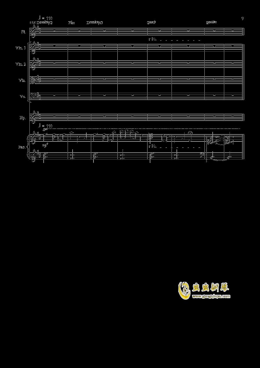 远い空へ-ヨスガ钢琴谱 第9页