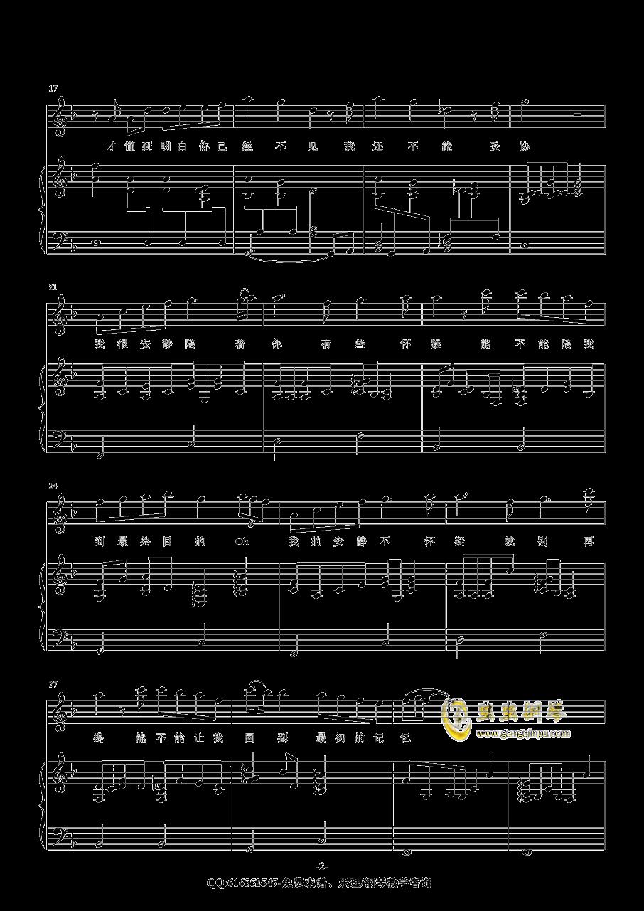 最初的记忆钢琴谱 第2页
