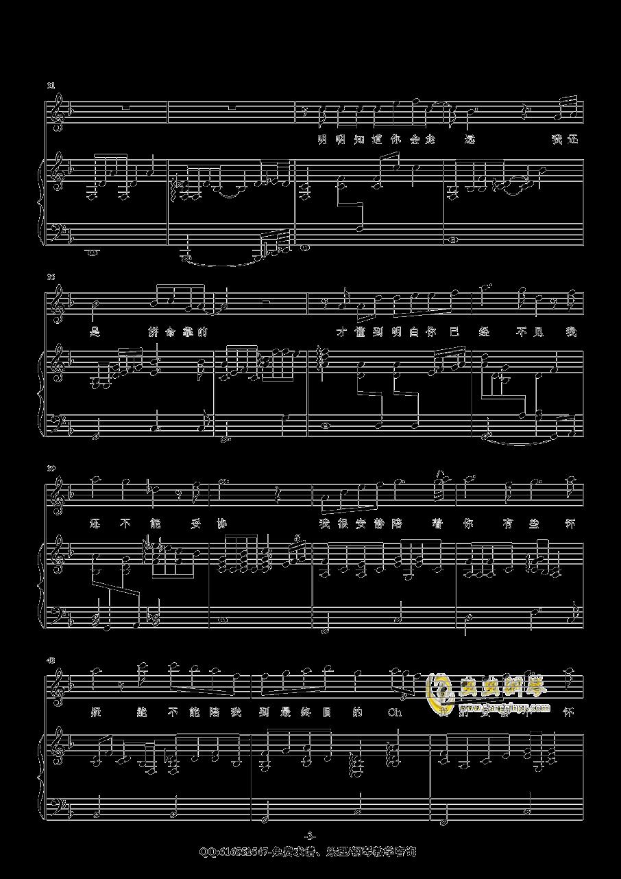 最初的记忆钢琴谱 第3页