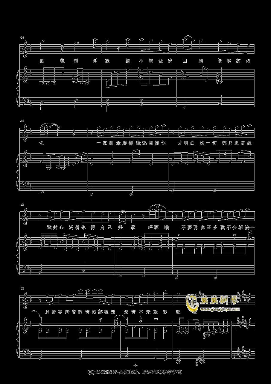 最初的记忆钢琴谱 第4页