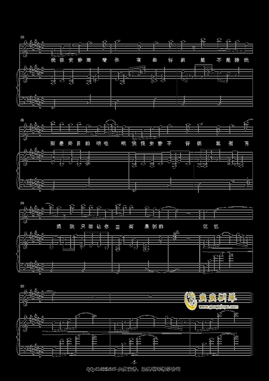 最初的记忆钢琴谱 第5页