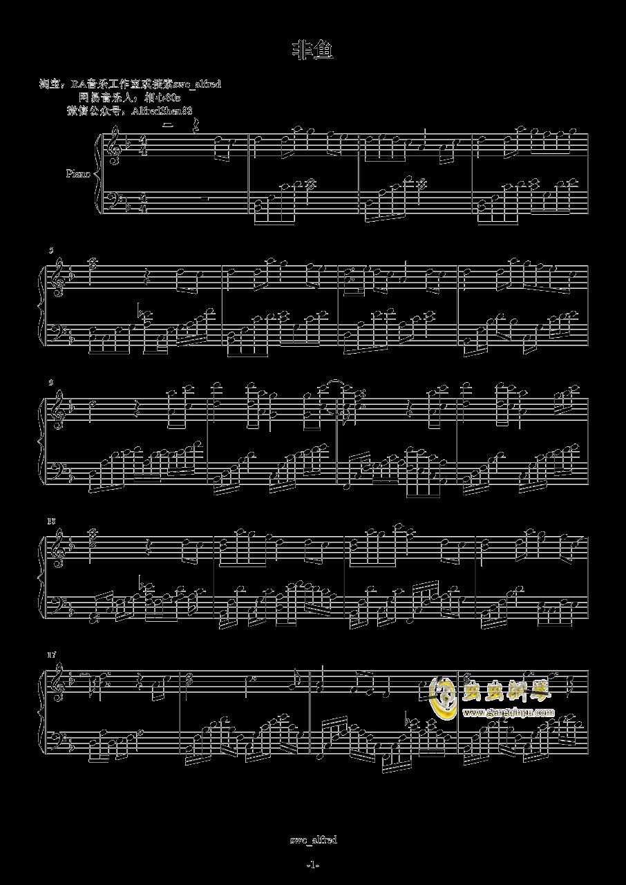 非鱼钢琴谱 第1页