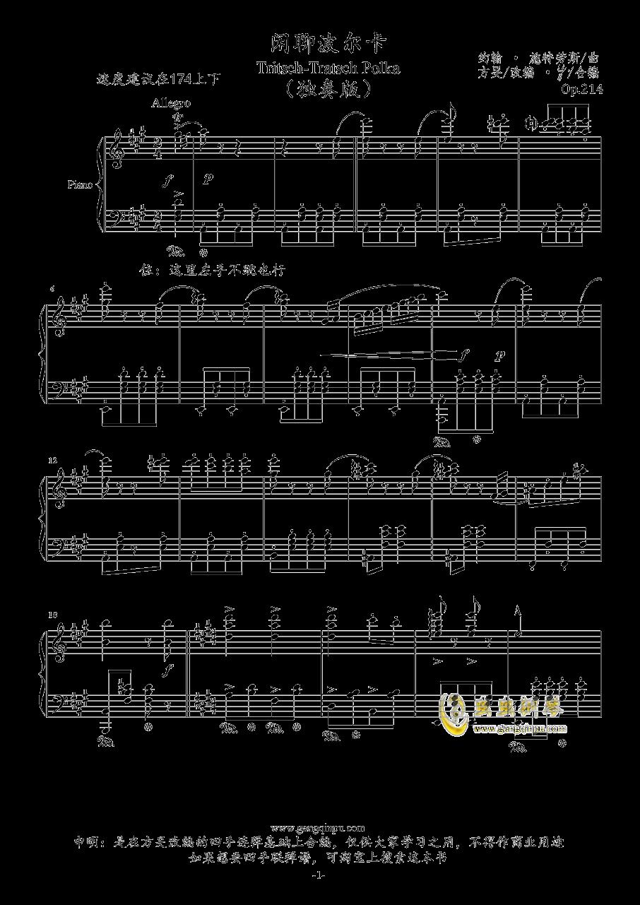 闲聊波尔卡钢琴谱 第1页