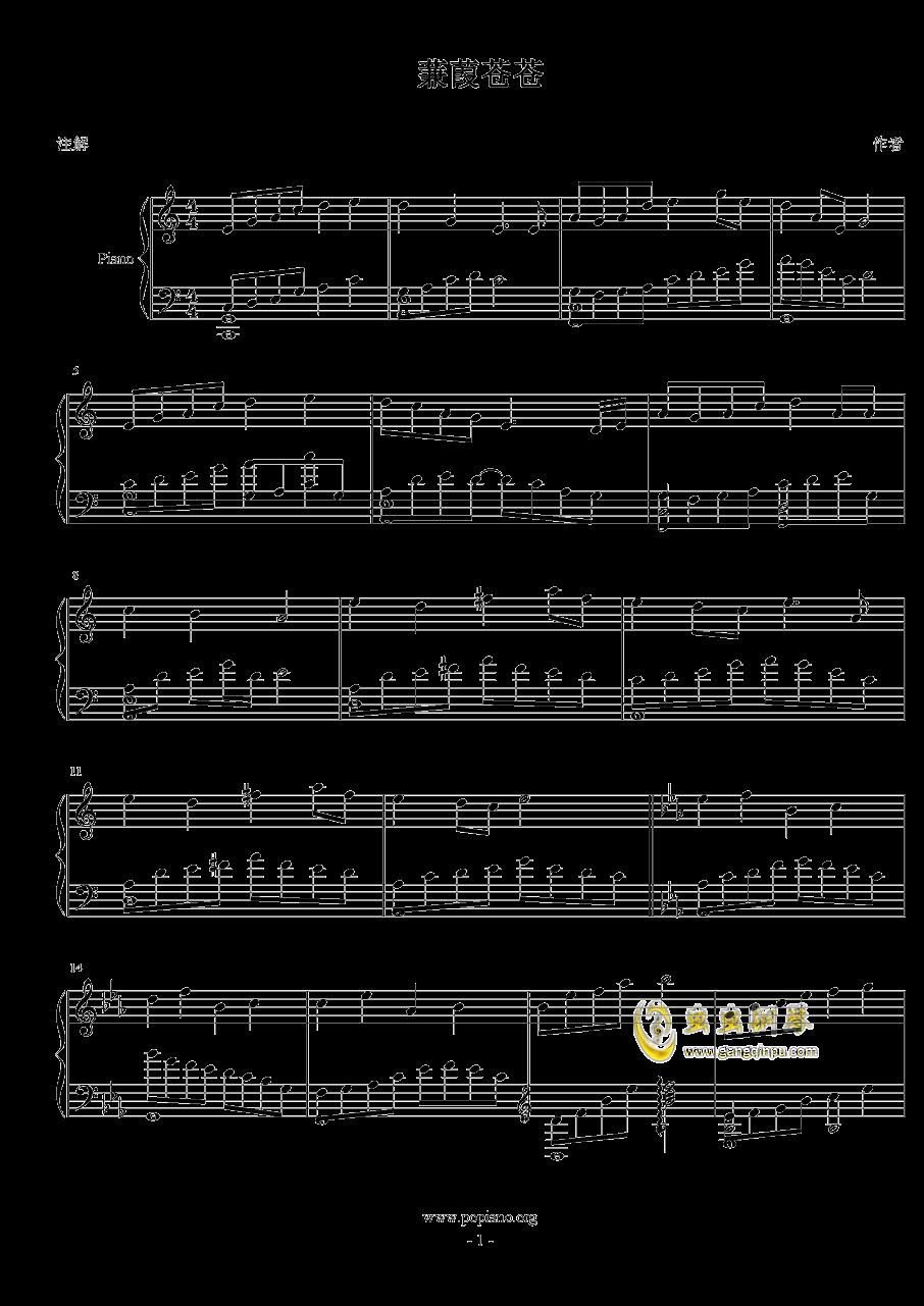 蒹葭苍苍钢琴谱 第1页