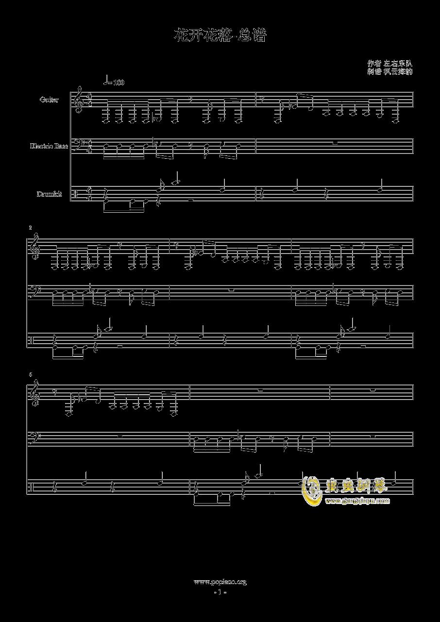 花开花落钢琴谱 第1页