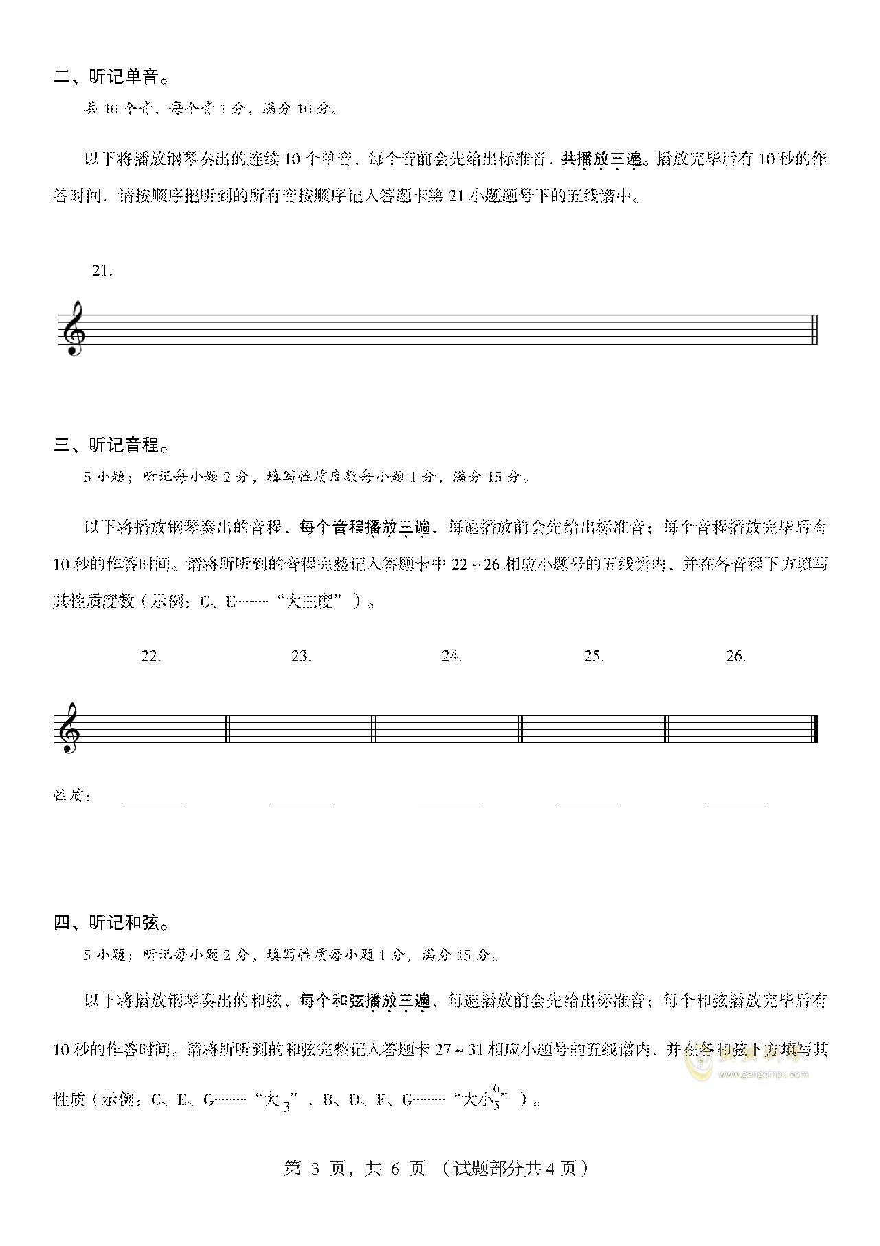 模拟今年高考。。钢琴谱 第3页