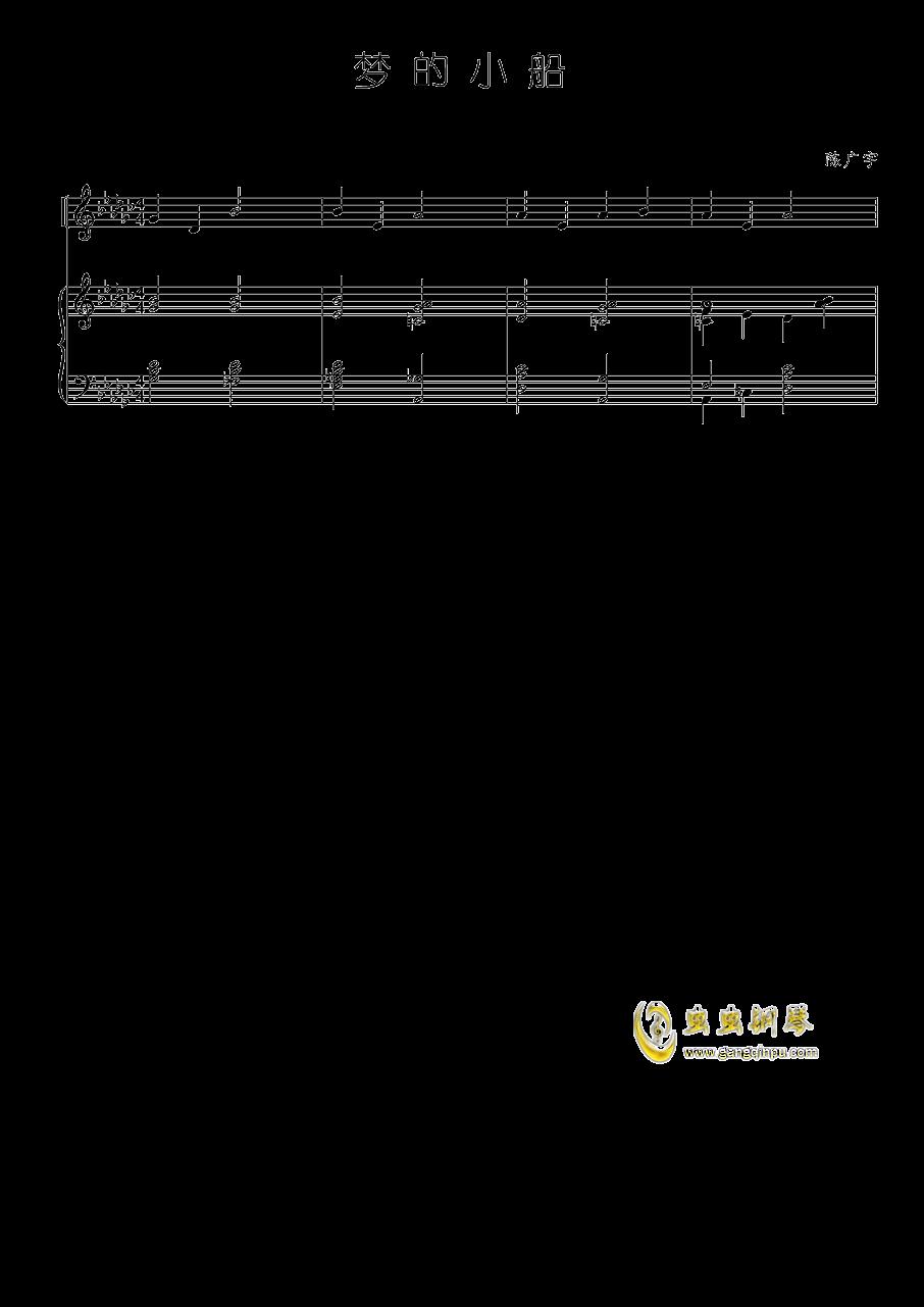 梦的小船钢琴谱 第1页