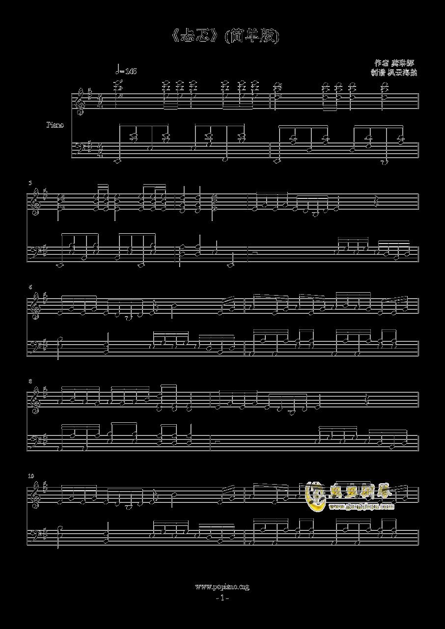 忐忑钢琴谱 第1页