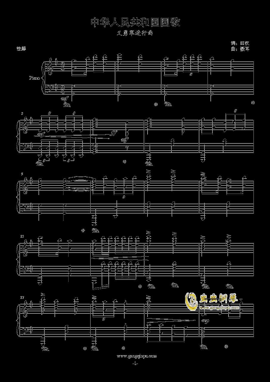 国歌管乐总谱五线谱