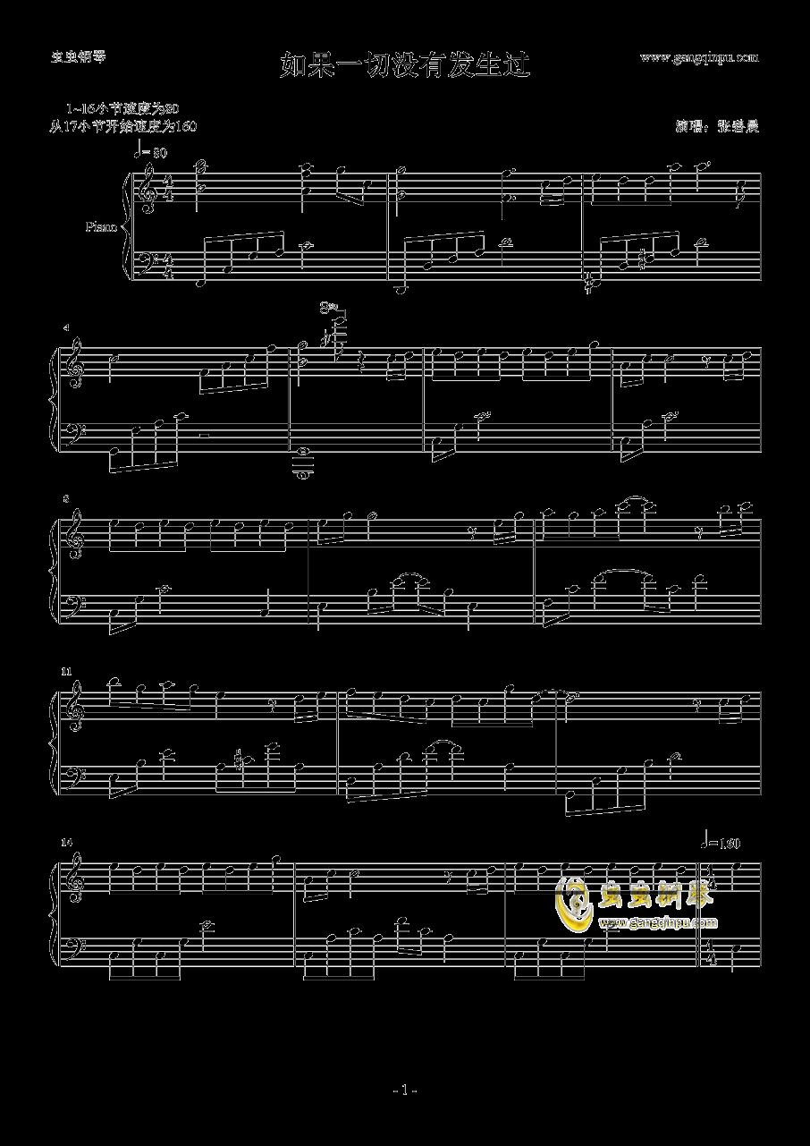 如果一切没有发生过钢琴谱 第1页