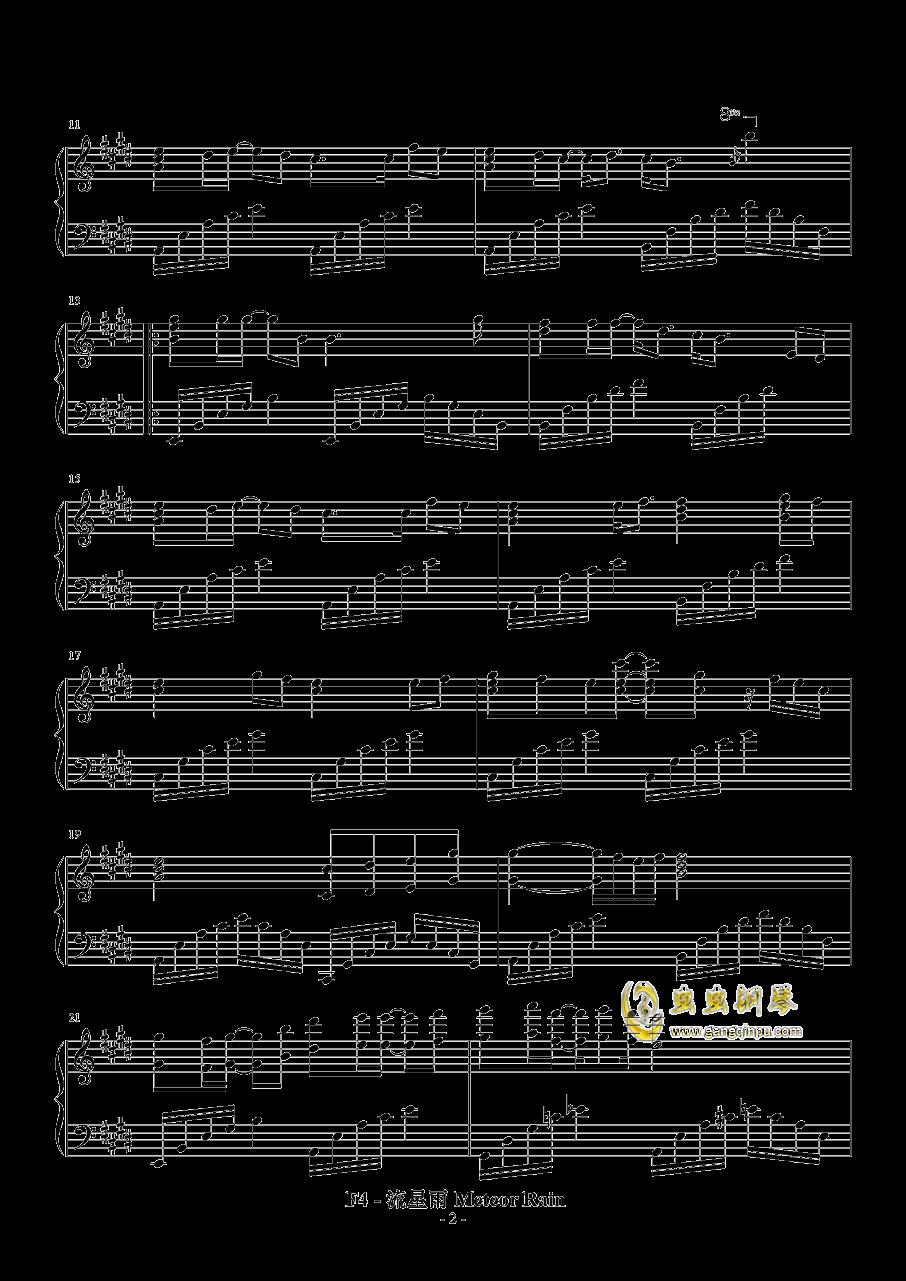 流星雨钢琴谱 第2页