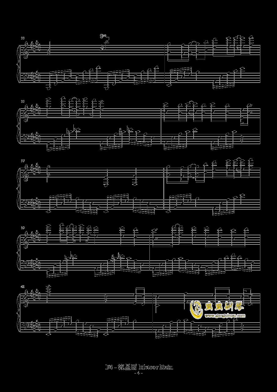 流星雨钢琴谱 第4页