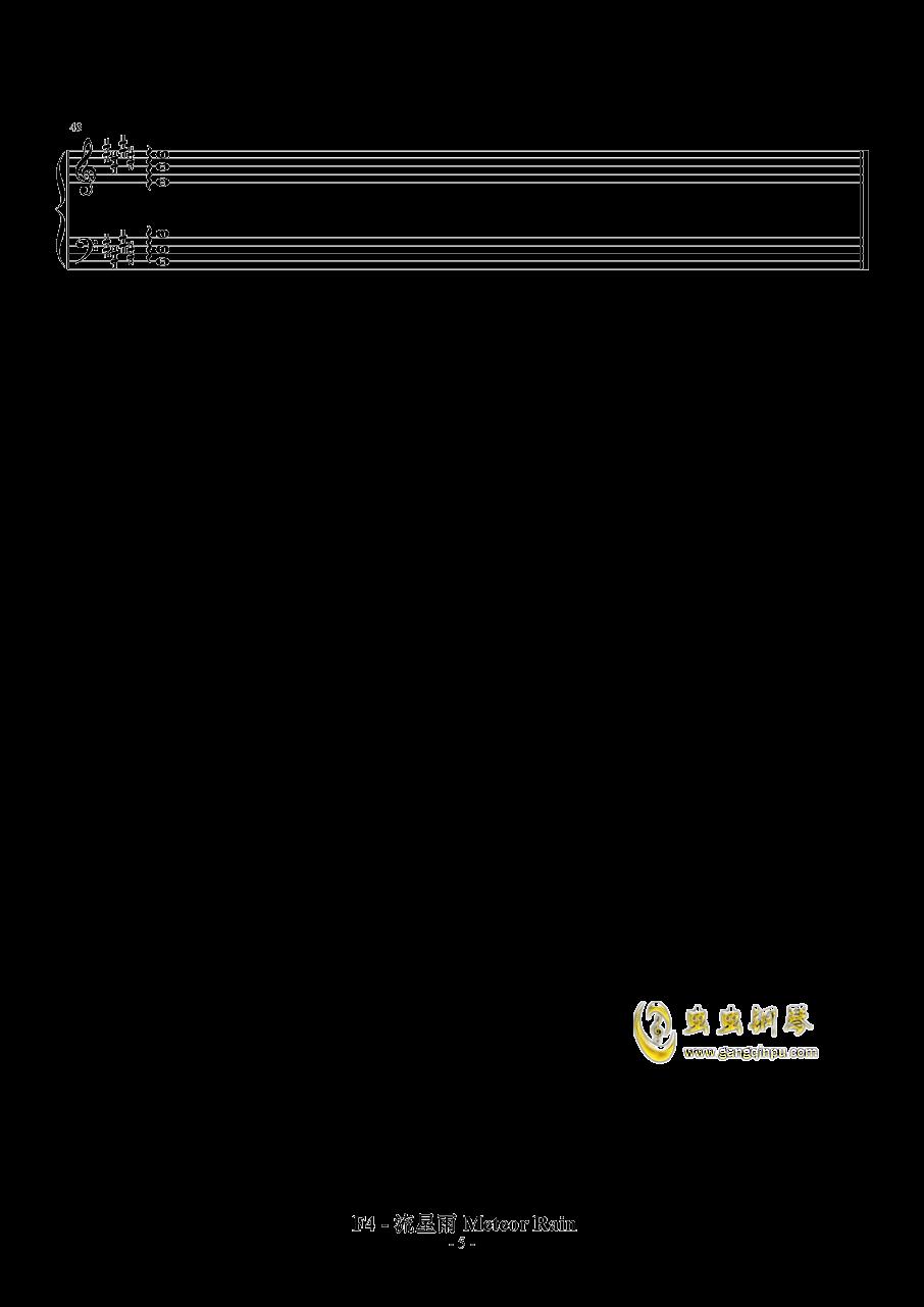 流星雨钢琴谱 第5页