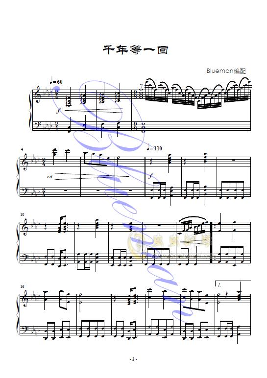 千年等一回钢琴谱 第1页