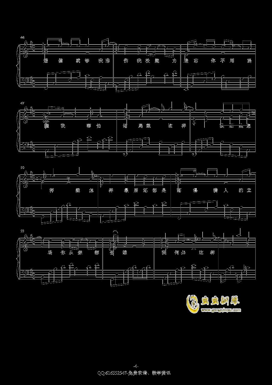 你还要我怎样钢琴谱 第4页