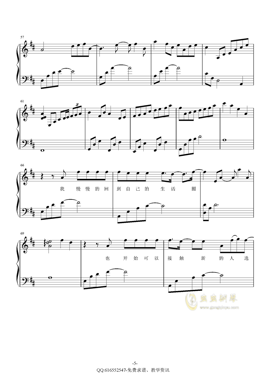 你还要我怎样钢琴谱 第5页