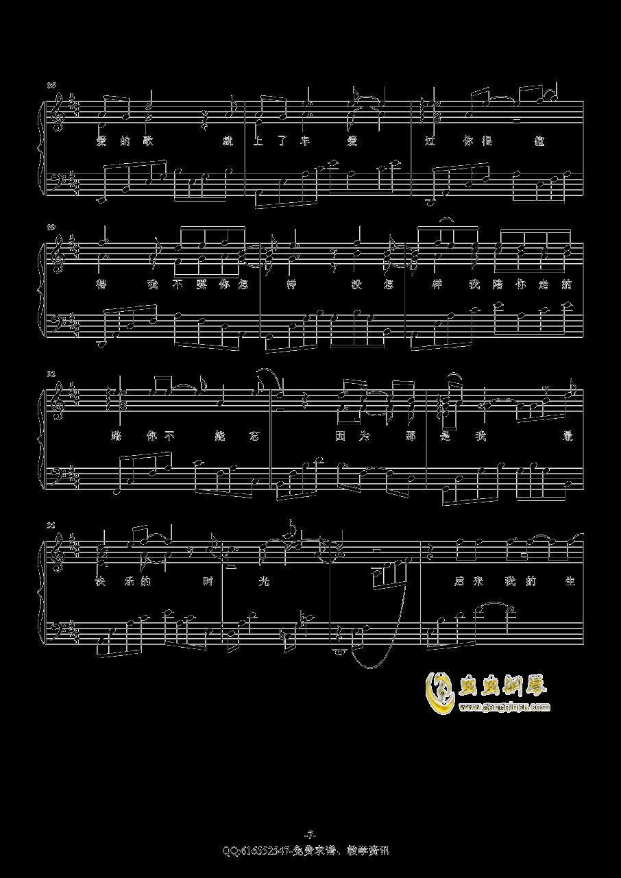 你还要我怎样钢琴谱 第7页