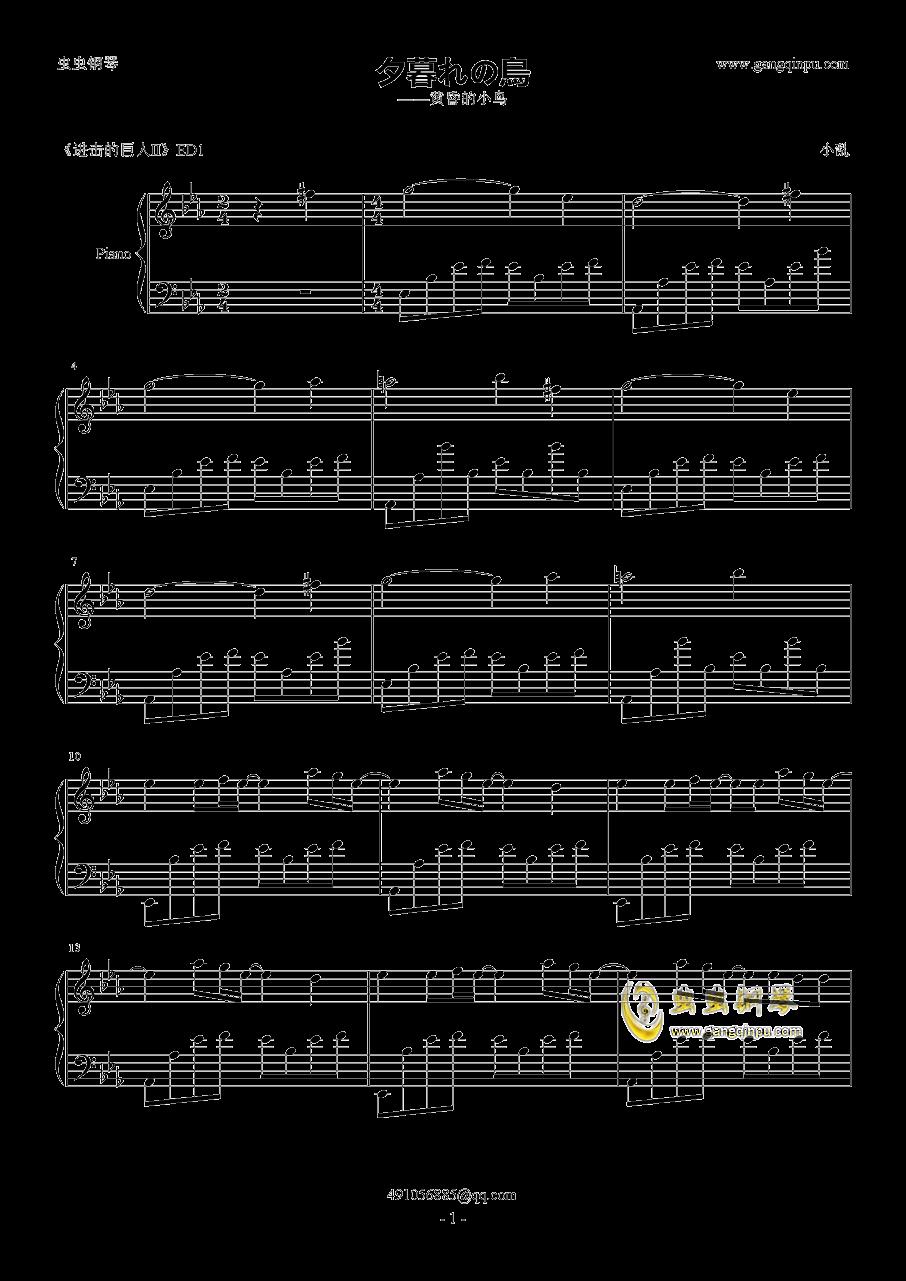 进击的巨人―钢琴谱 第1页