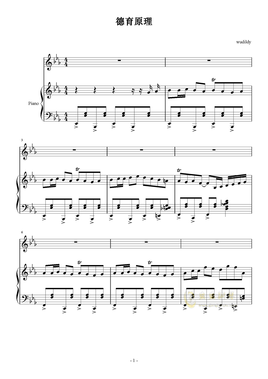 德育原理钢琴谱 第1页