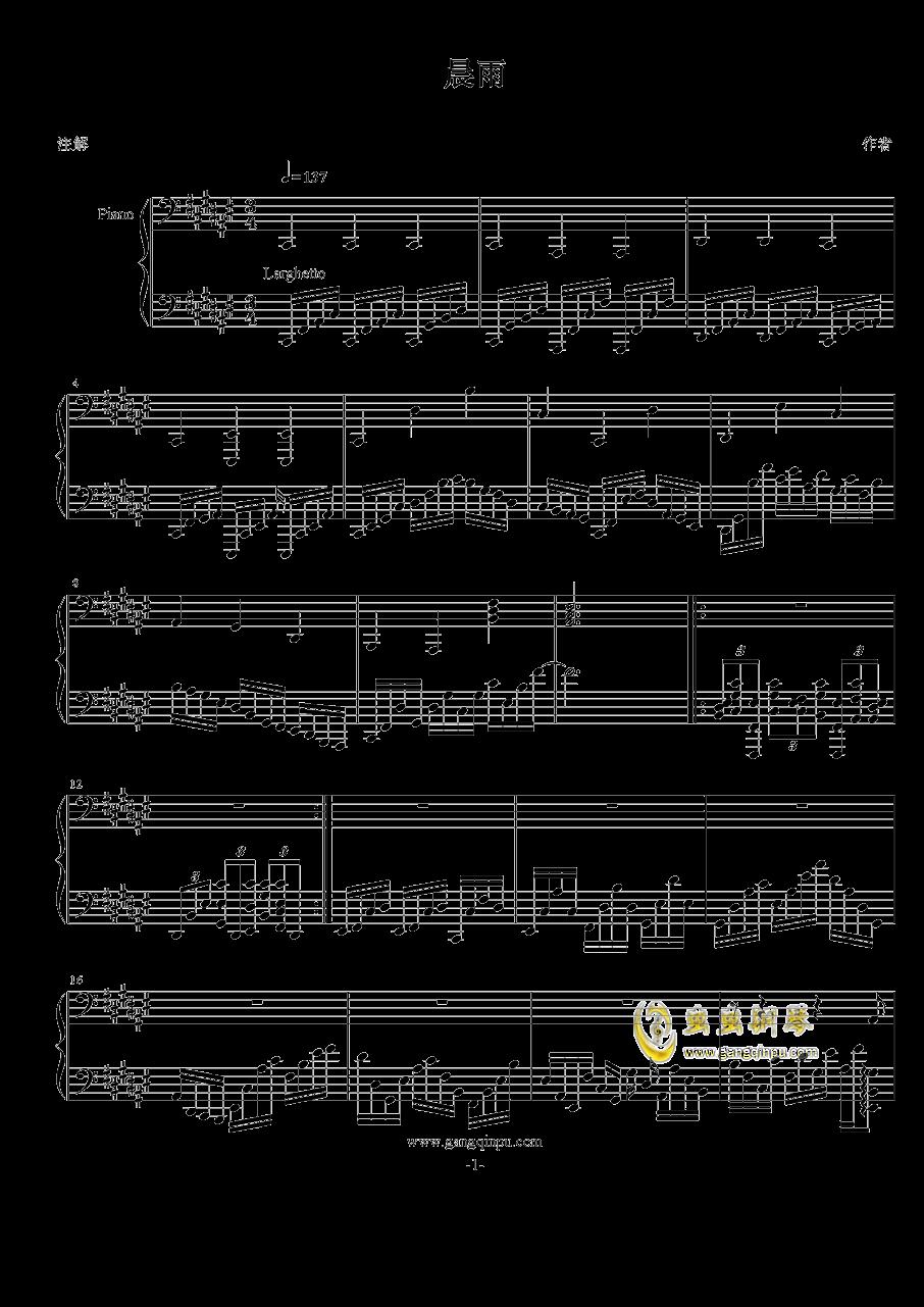 晨雨钢琴谱 第1页