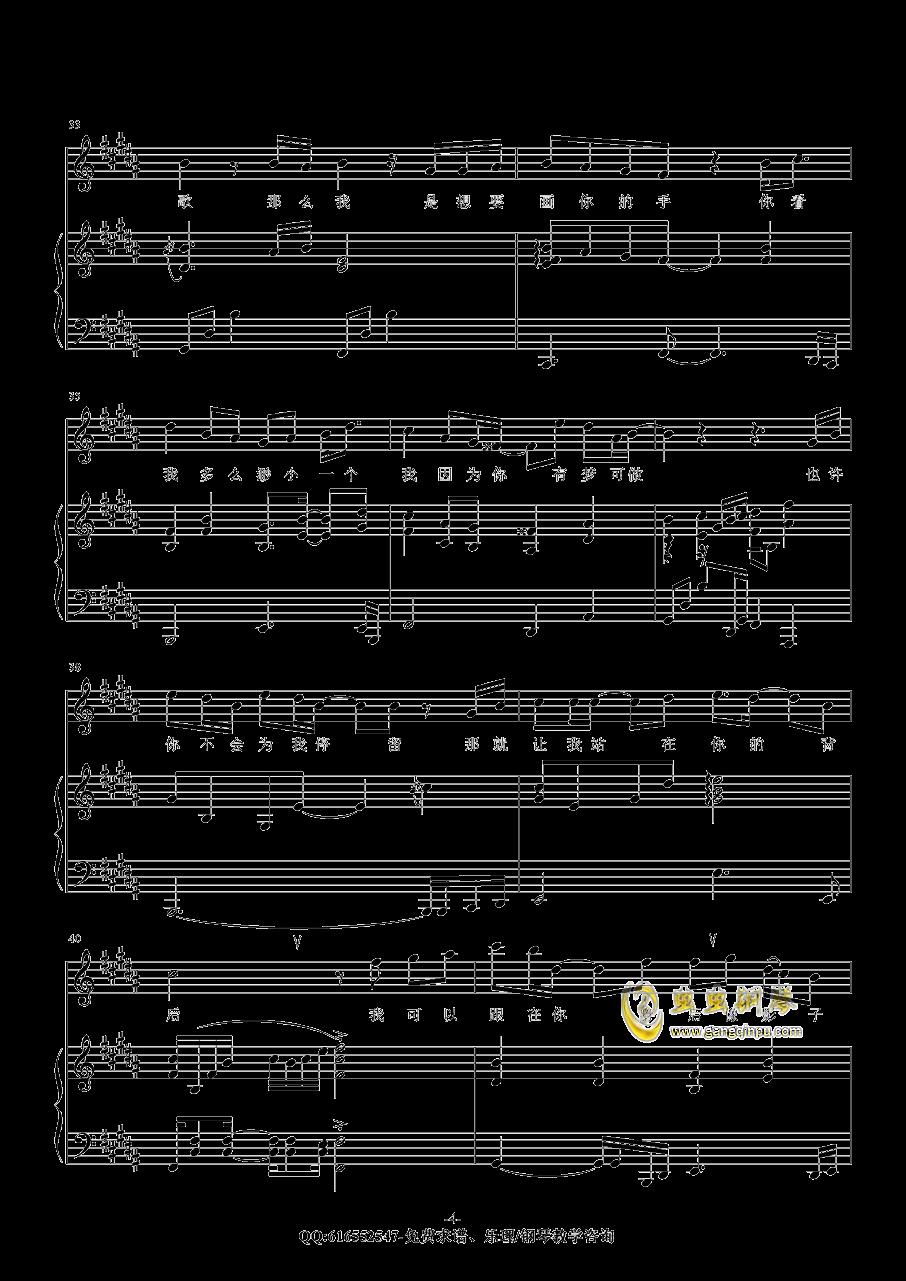 追光者钢琴谱 第4页