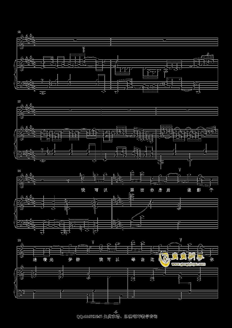 追光者钢琴谱 第6页