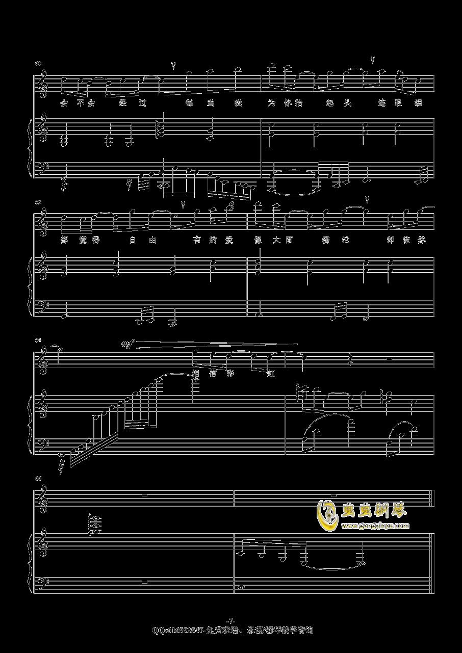 追光者钢琴谱 第7页