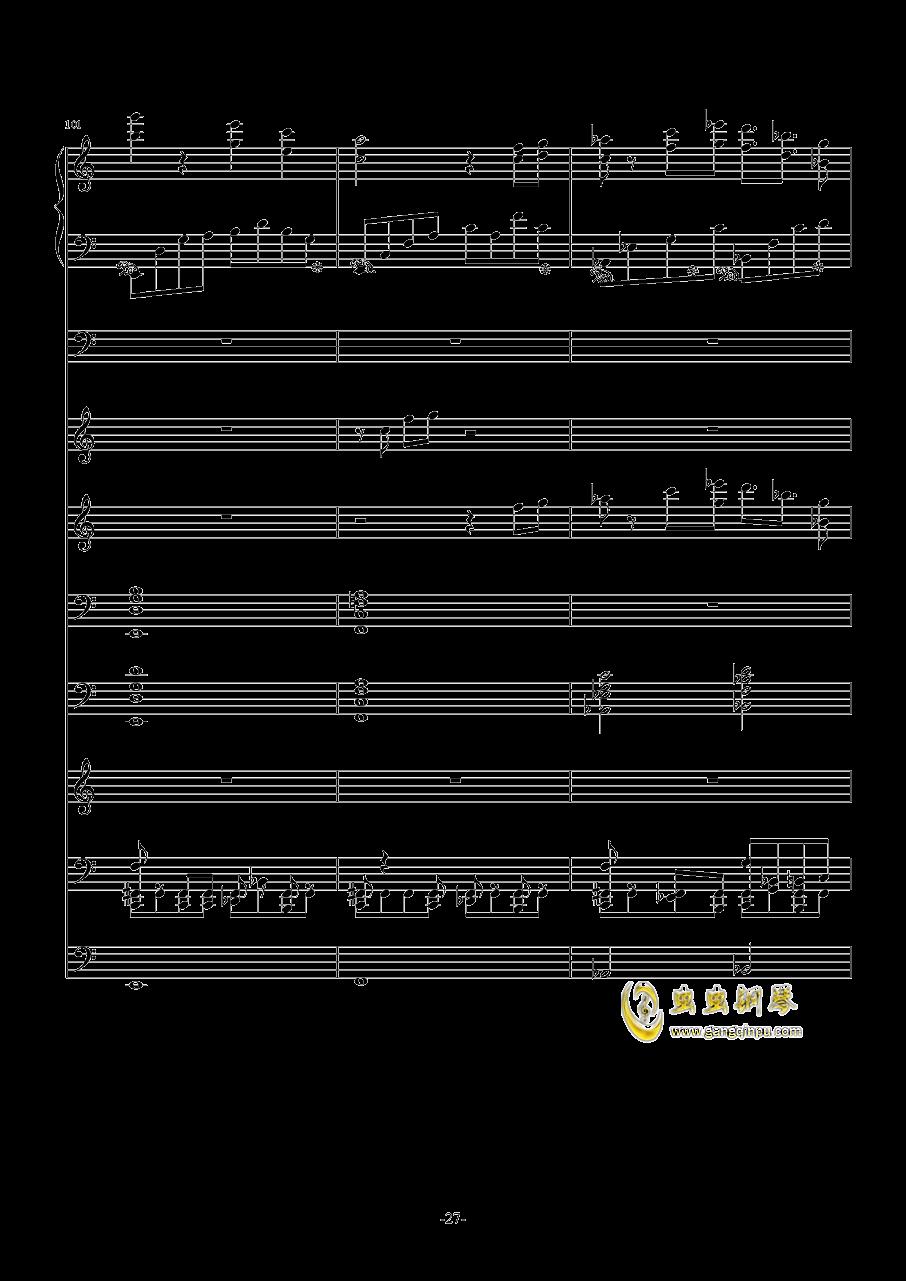 葡萄酒情人节钢琴谱 第27页