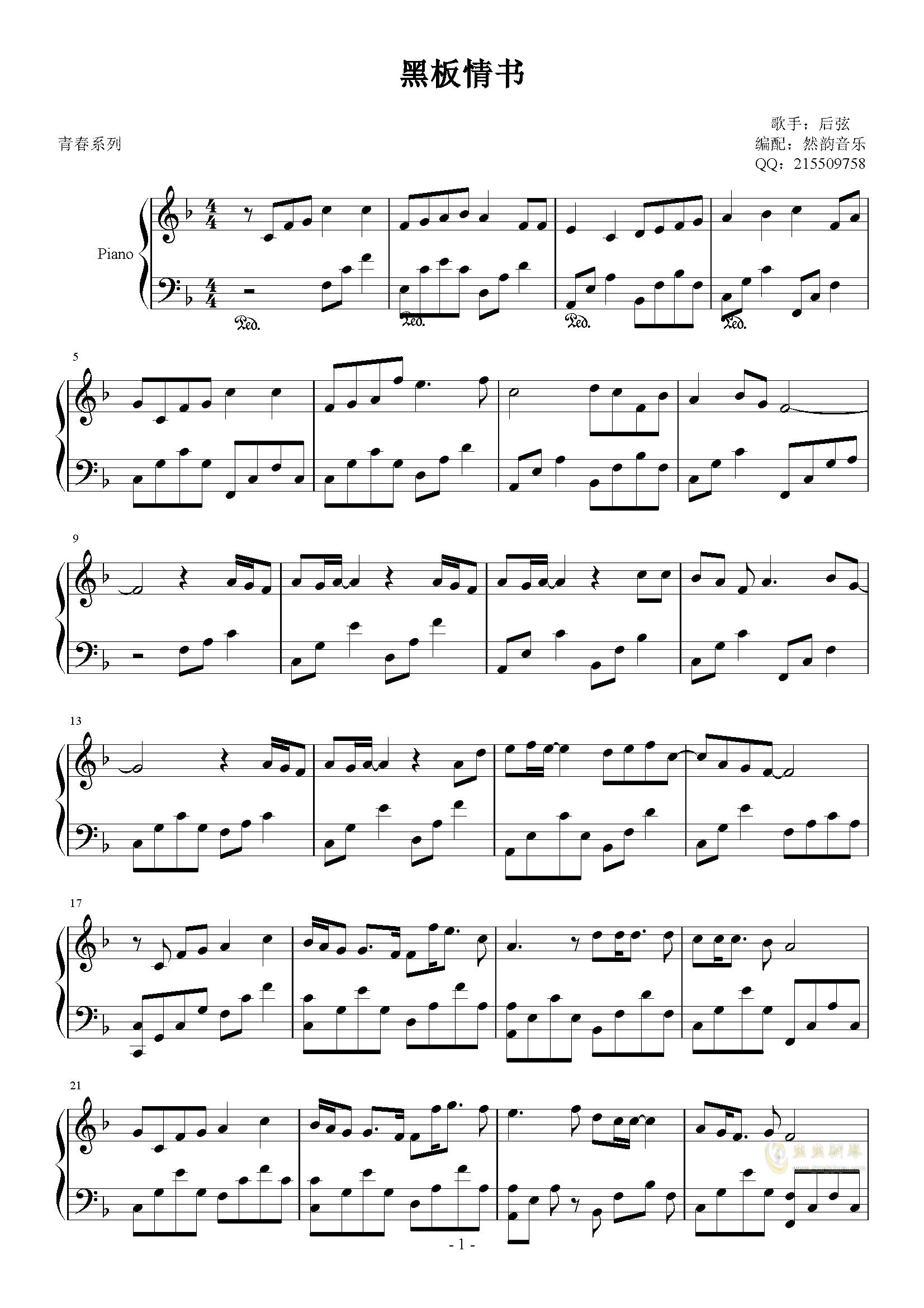 黑板情书钢琴谱 第1页