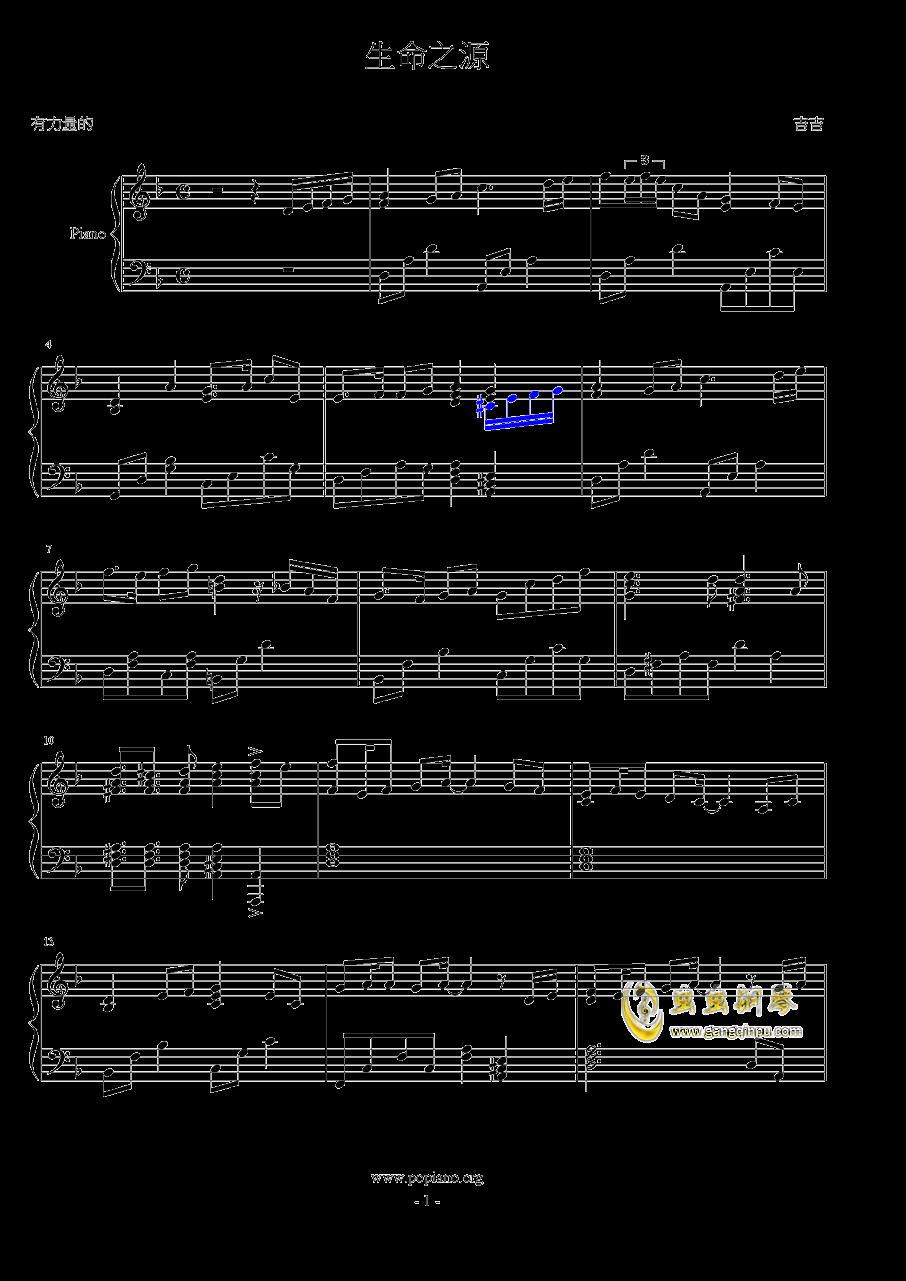 生命之源钢琴谱 第1页