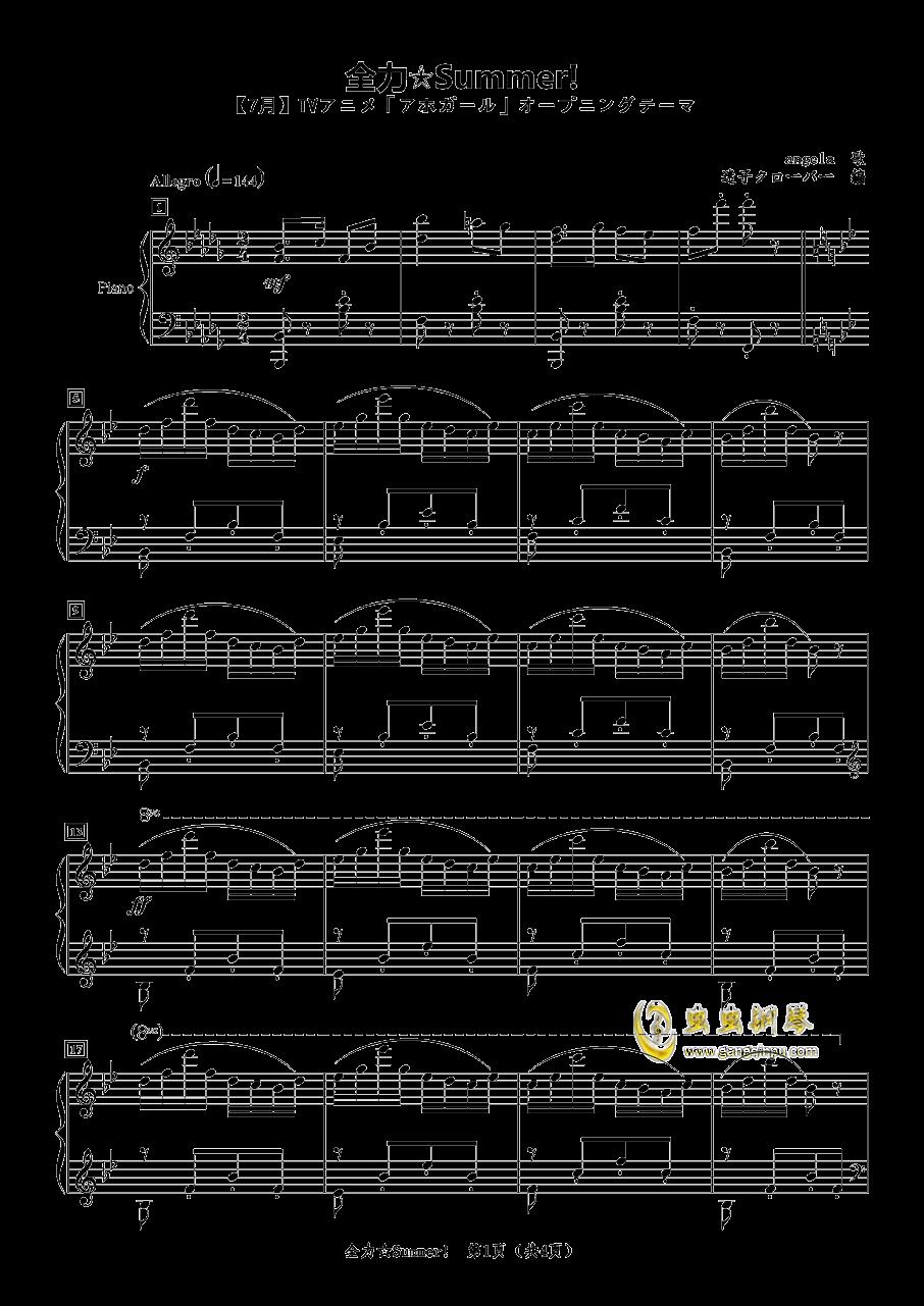 单纯女孩钢琴谱 第1页