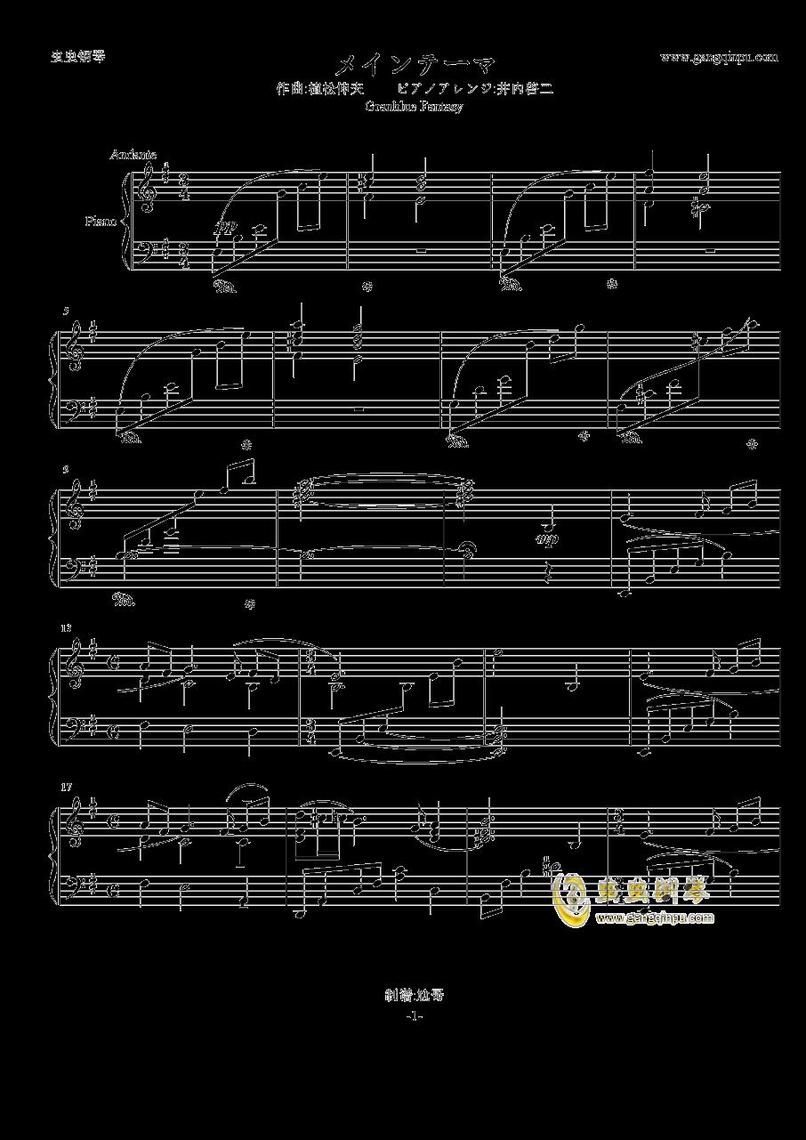 メインテ�`マ钢琴谱 第1页