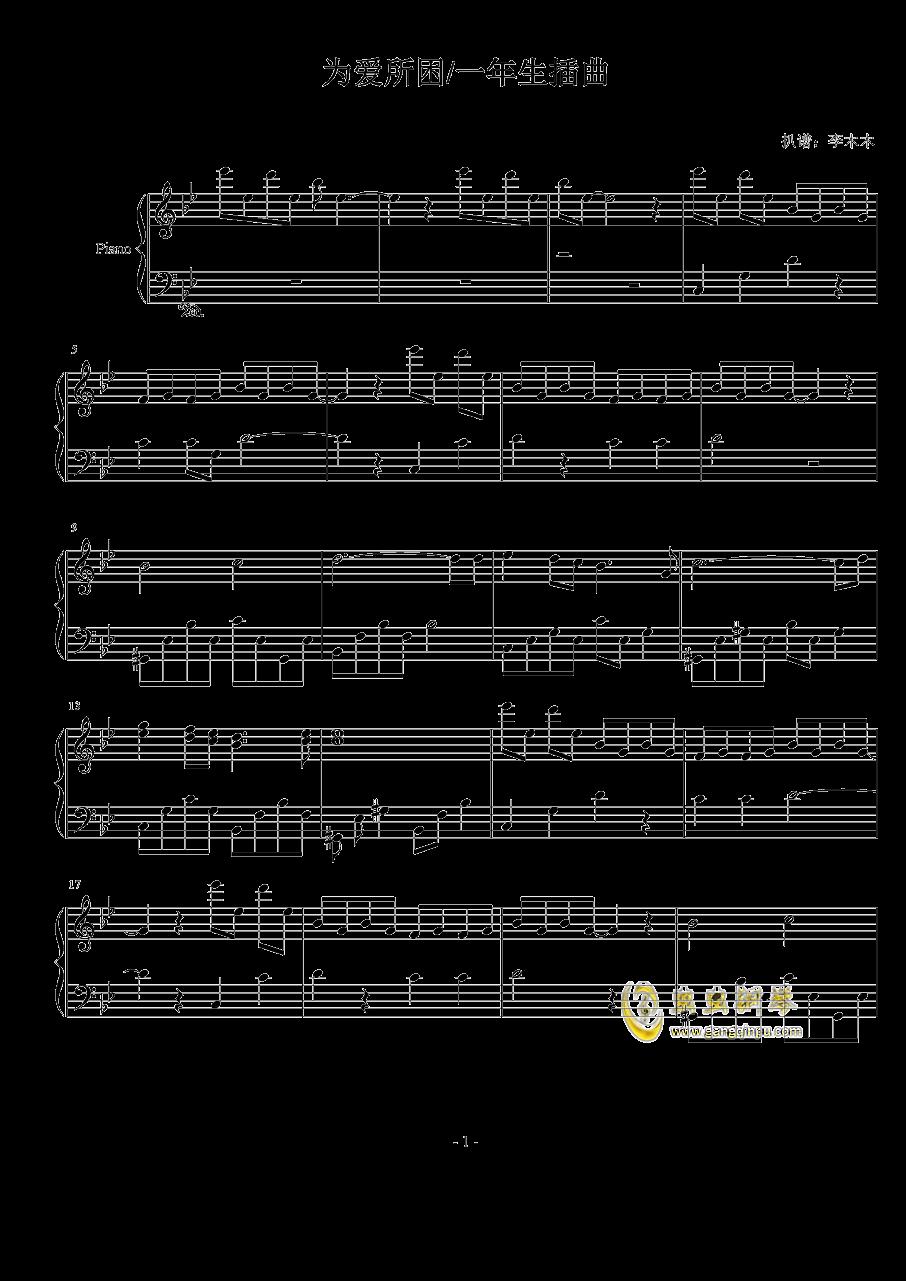 为爱所困钢琴谱 第1页