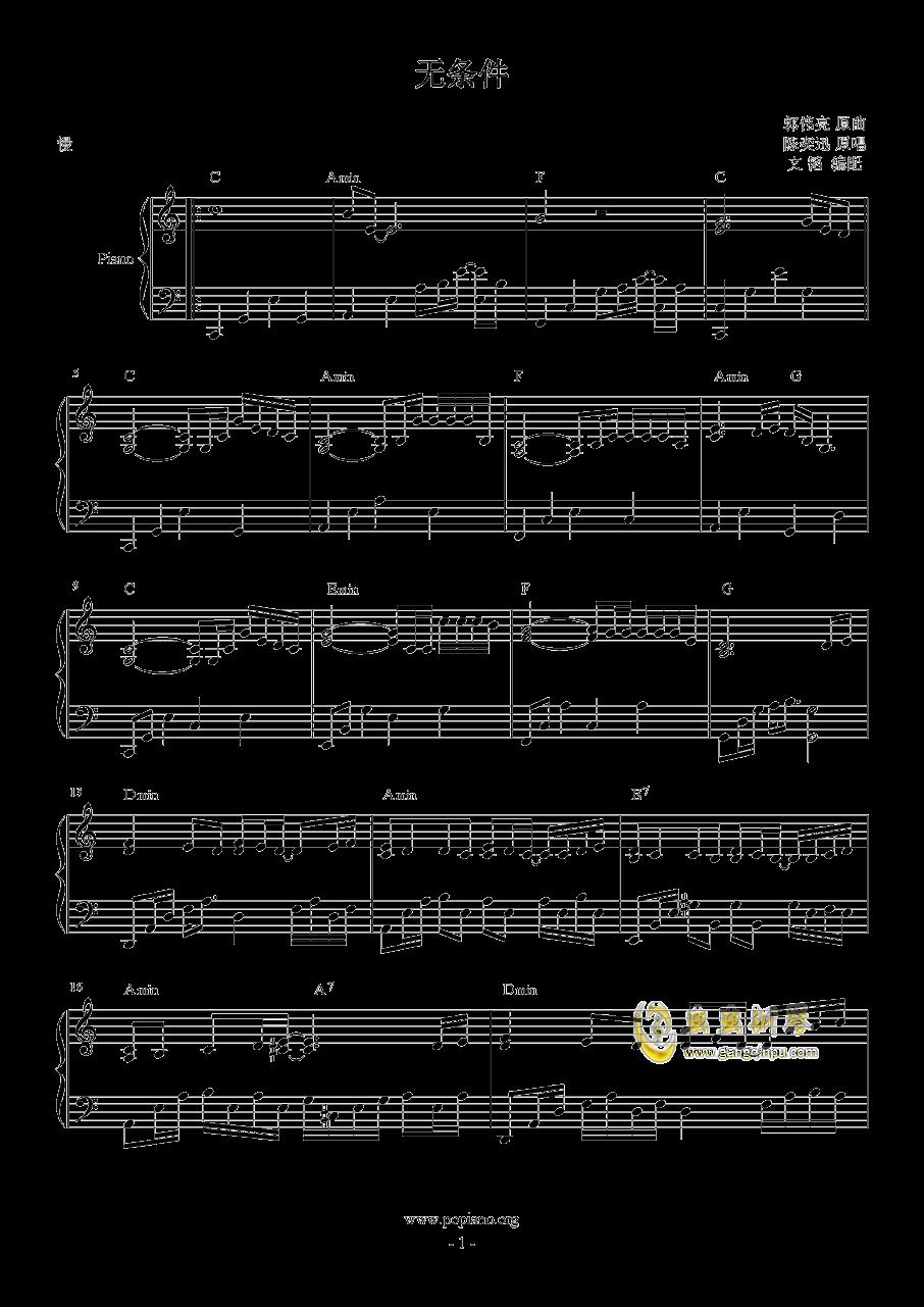 无条件钢琴谱 第1页